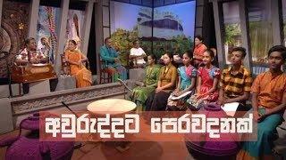 Doramadalawa - (2019-04-09) | ITN Thumbnail