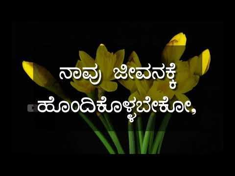 Kannada Inspiration Quotes | Kannada Kavanagalu | Kannada Whatsapp Status Video | New Status Video