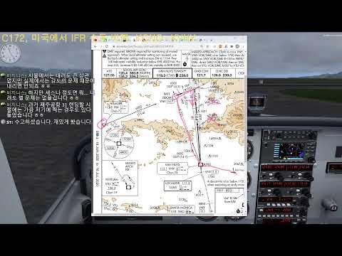 Download [FSX/P3D] C172 IFR. 미국 작은 공항 KCNO-KVNY