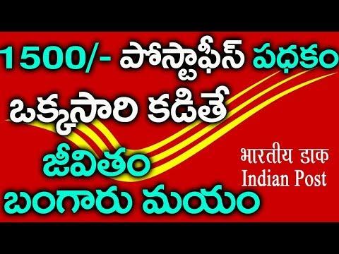 Rs.1500/- పోస్ట్ ఆఫీస్ పథకం ఒక్కసారి కడితే జీవితం బంగారు మయం || Post Office New Scheme