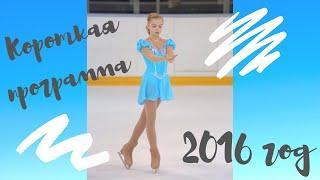 Фигурное катание КОРОТКАЯ программа Вероники Полтевой Figure skating FREE program