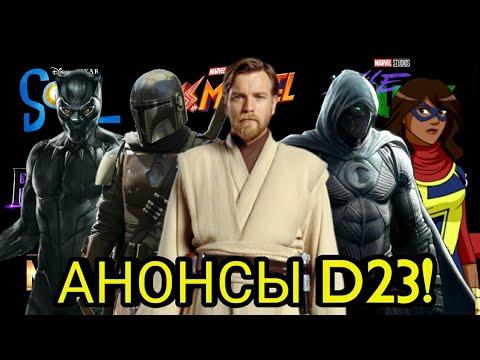 Все анонсы с D23! Сериал про Оби - Вана! Новые сериалы от Марвел! Сиквел черной пантеры!