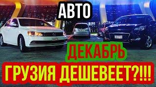 Цены на рынке Autopapa в Грузии! Декабрь 2019!