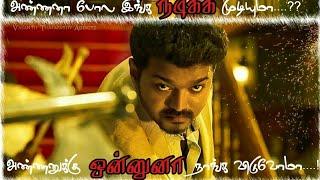 Vena Mamey Wrong'uh Ithu Vera Maari Gang Thalapathy Cover Version