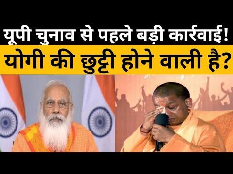 Yogi Adityanath को यूपी से हटाया जाएगा? || यूपी चुनाव से पहले बड़ा फेरबदल || मोदी को हार का भय!