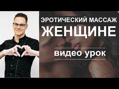 Эротический массаж видеоурок для женщин
