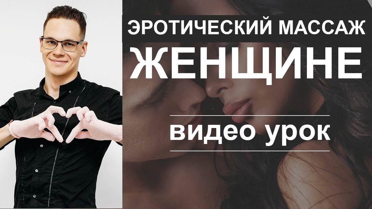 Эротический массаж для женщин видео урок массаж для девушки новосибирск