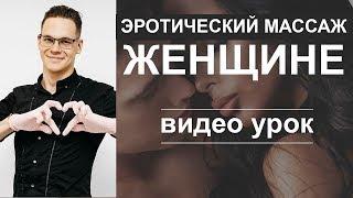 ЭРОТИЧЕСКИЙ МАССАЖ ЖЕНЩИНЕ (видео урок)