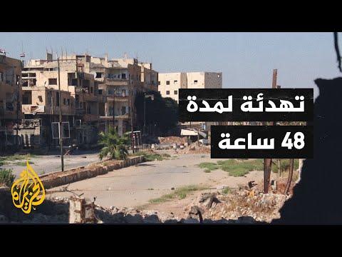 اتفاق غير معلن لوقف إطلاق النار بين النظام السوري وأهالي محافظة درعا