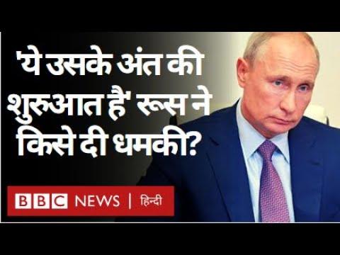 Russia ने Ukraine को क्यों कहा कि उसके अंत की शुरुआत हो सकती है? (BBC Hindi)