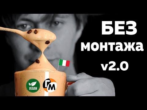 [ПРОВЕРКА РЕЦЕПТА] Десерт за 5 минут: кофе, сахар и вода (ОДИН ДУБЛЬ) — Голодный Мужчина (ГМ, #182)
