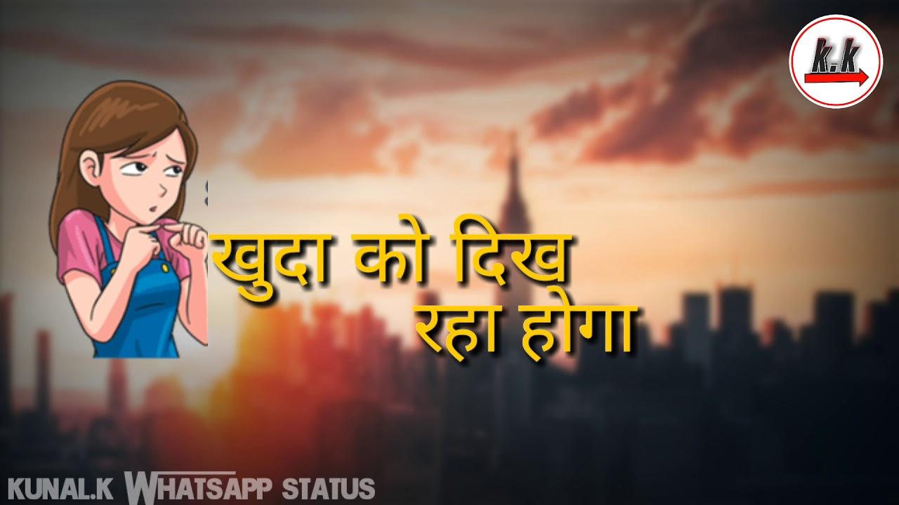 khuda ko dikh raha hoga female version| whatsapp status ...