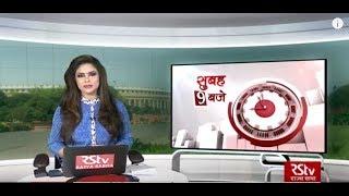 Hindi News Bulletin | हिंदी समाचार बुलेटिन – May 02, 2019 (9 am)