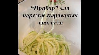Спирулайзер обзор. Или как приготовить овощные спагетти