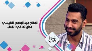 الفنان عبدالرحمن القيسي - بداياته في الغناء