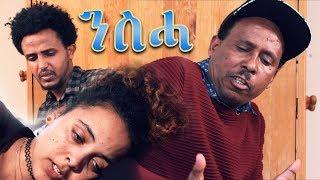 Amen Ent - ንስሓ ብግርማይ ኣስፋሃ (ዓንቂ) Nsha by Ghirmay Asfaha (Anki) - New Eritrean Comedy 2018