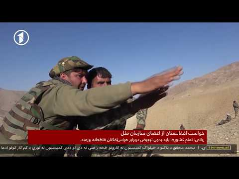 Afghanistan Dari News 25.04.2018 خبرهای افغانستان