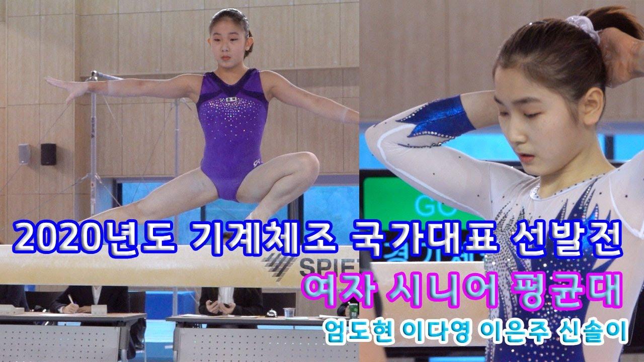 2020년도 기계체조 국가대표 선발전 여자 시니어 평균대 엄도현 이다영 이은주 신솔이Artistic gymnastic balance beam