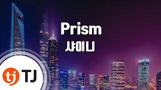 [TJ노래방] Prism - 샤이니(SHINee) / TJ Karaoke