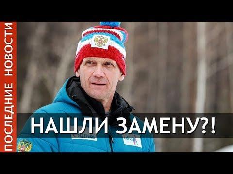 Васильев о кандидатуре замены Драчеву во главе СБР
