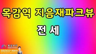 시흥시 목감동 지음재 전세