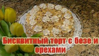 Бисквитный торт с безе и орехами.