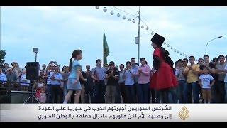 الحرب تجبر شركس سوريا على العودة للوطن الأم