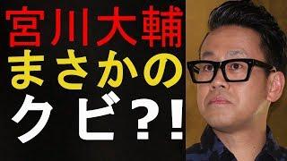 宮川大輔 祭り企画休止に同情コメント殺到…クビ懸念する声も Fujiyama F...