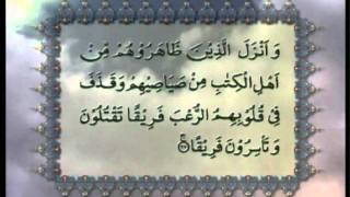Surah Al-Ahzab (Chapter 33) with Urdu translation, Tilawat Holy Quran, Islam Ahmadiyya
