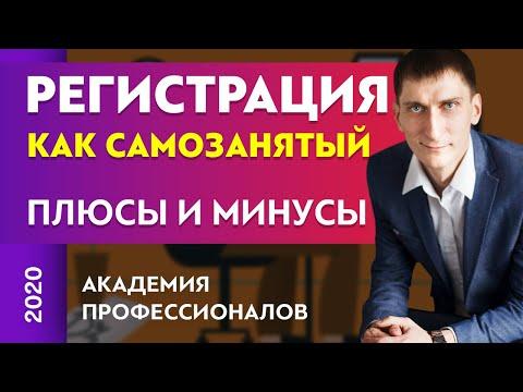 Регистрация как самозанятый. Плюсы и минусы | Александр Федяев