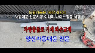 [드림자동문]양산자동대…
