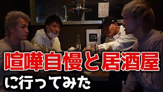 大阪の喧嘩自慢達とスパーリング後居酒屋行ってみた