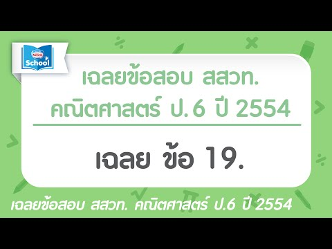 ข้อสอบ สสวท. คณิตศาสตร์ ป.6 ปี 2554 : ข้อ19