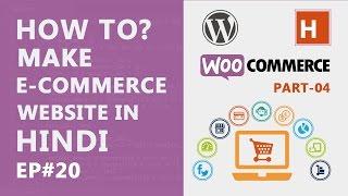 comment faire de site e-commerce en hindi partie-04 | tutoriels WordPress en hindi Ep#20