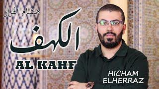 هشام الهراز سورة الكهف برواية حفص كاملة - hicham elherraz surah ALKAHF riwayat hafs - hisyam haraz