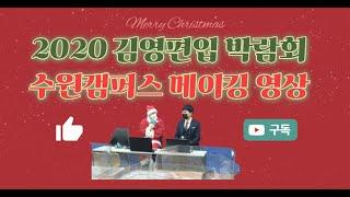 편입 학원 추천ㅣ2020 김영편입 온라인 박람회 수원캠…