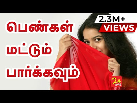 Menses Problem  - Home Remedies for Irregular Periods |  Health Tips in tamil