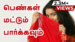 Menses Problem  - Home Remedies for Irregular Periods |  Health Tips in tamil thumbnail