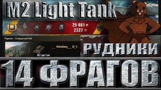 M2 Light Tank 14 ФРАГОВ ЗА БОЙ World of Tanks Твинк в песочнице Рудники лучший бой M2 Light Tank WoT