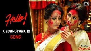 Hello ( হ্যালো ) | Krishnopokkho (কৃষ্ণপক্ষ) | Raima Sen | Priyanka Sarkar | Music PromoI Hoichoi