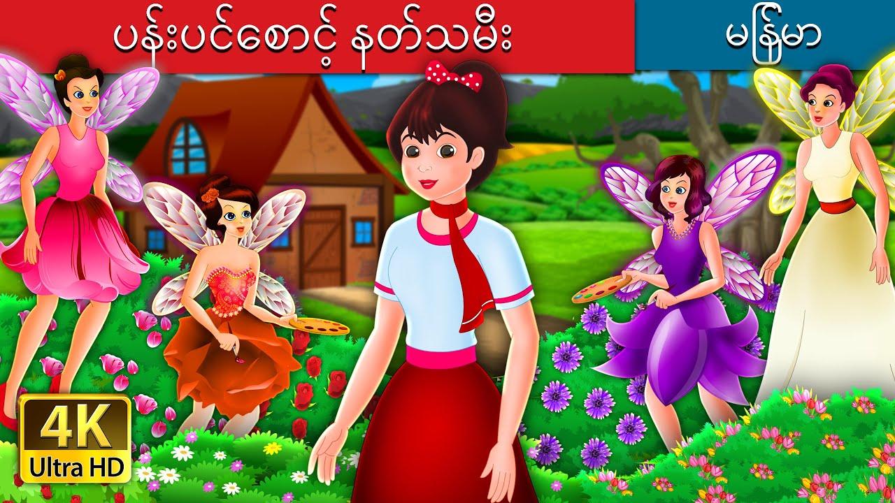 ပန်းပင်စောင့် နတ်သမီး | The Flower Fairies Story | Myanmar Fairy Tales