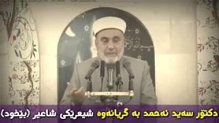 دکتۆر سەید ئەحمەد بە گریانەوە شیعرێکی بێخود ئەخوێنێتەوە mamosta saed ahmad penjweni . م. سید احمد