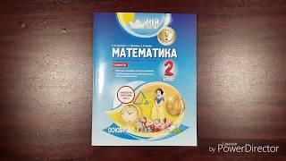 2 клас. Оновлення 2017. Мій конспект. Математика. (за підручником Богдановича)