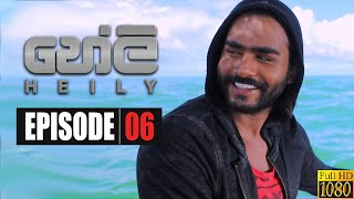 Heily | Episode 06 09th December 2019 Thumbnail