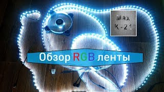 Обзор Rgb Ленты