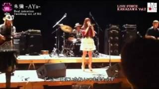 「LIVE FORCE KANAZAWA Vol.2」朱彌(あや・AYa)出演映像 http://livef...