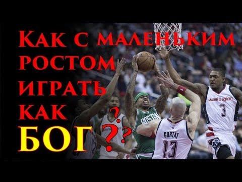 Баскетбол и маленький рост (ЧАСТЬ 1)