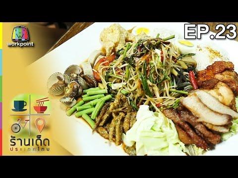 ย้อนหลัง ร้านเด็ดประเทศไทย| EP.23 | 11 ม.ค.60