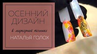Осенний дизайн ногтей в маркерной технике от Натальи Голох