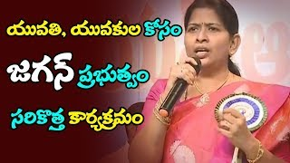 Taneti Vanitha Speech on AP Youth Special Program | YSR Kishori Vikasam Program | CM Jagan | TTM